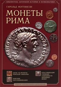Гарольд Мэттингли. Монеты Рима