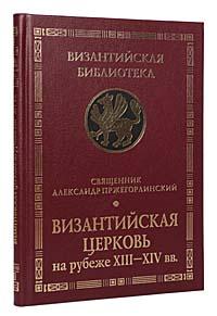 Византийская церковь на рубеже XIII- XIV вв.. Священник Александр Пржегорлинский