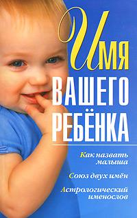 Имя вашего ребенка. А. Калинина