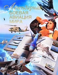 Легендарная боевая авиация мира ( 978-5-271-30762-1, 978-5-89173-437-1 )