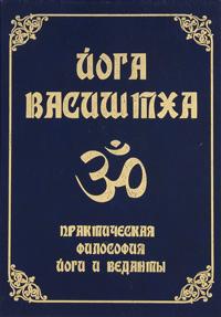 Йога Васиштха. Практическая философия йоги и веданты (+CD)