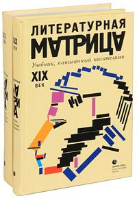Литературная матрица (комплект из 2 книг)