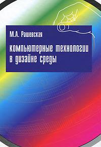 Компьютерные технологии в дизайне среды ( 978-5-91134-227-2 )