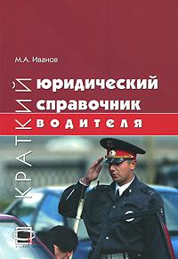 Краткий юридический справочник водителя ( 978-5-9797-0008-3 )