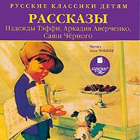 Рассказы Надежды Тэффи, Аркадия Аверченко, Саши Черного (аудиокнига MP3)