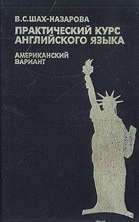 Практический курс английского языка. Американский вариант