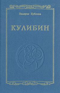 Кулибин. Историко-биографический роман