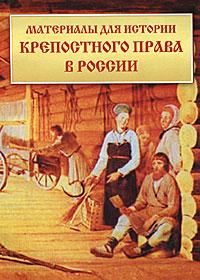 Материалы для истории крепостного права в России ( 978-5-85209-247-2 )
