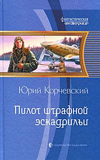 Пилот штрафной эскадрильи. Юрий Корчевский
