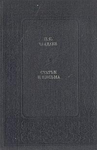 П. Я. Чаадаев. Статьи и письма
