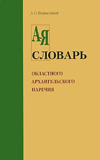Словарь областного архангельского наречия в его бытовом и этнографическом применении