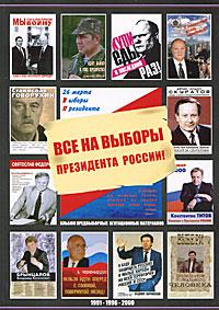 Все на выборы президента России! (1991, 1996, 2000). Альбом предвыборных агитационных материалов ( 5-85209-188-X )