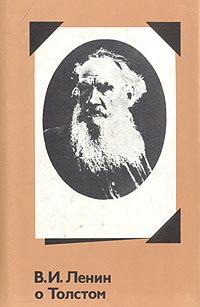 В. И. Ленин о Толстом