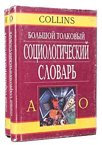 Большой толковый социологический словарь (комплект из 2 книг)