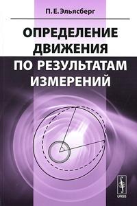 Определение движения по результатам измерений ( 978-5-397-02049-7 )
