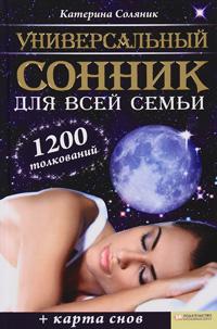Универсальный сонник для всей семьи (+ карта снов). Катерина Соляник