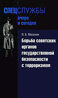 Борьба советских органов государственной безопасности с терроризмом ( 978-5-9950-0146-1 )