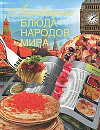 Легендарные блюда народов мира ( 978-5-271-28208-9, 978-5-89173-447-0 )