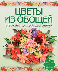 Цветы из овощей. 32 модели за 45 минут