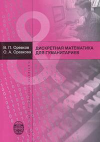 Дискретная математика для гуманитариев ( 5-288-04059-1 )
