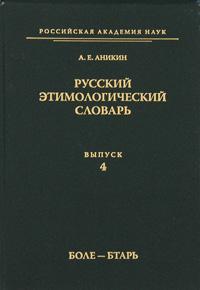 Русский этимологический словарь. Выпуск 4