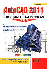 Как выглядит AutoCAD 2011. Официальная русская версия. Эффективный самоучитель