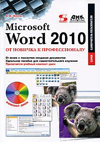 Microsoft Word 2010. От новичка к профессионалу (+ CD-ROM). А. В. Несен