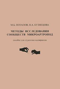 Методы исследования сообществ микроартропод