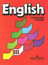 Английский язык. 3 класс верещагина 2012 скачать просвещение vm.