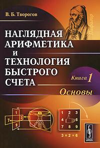 Наглядная арифметика и технология быстрого счета. Книга 1. Основы ( 978-5-397-01928-6 )