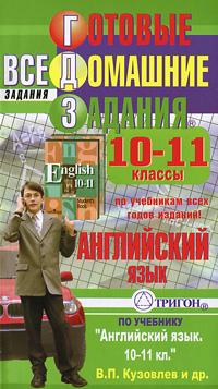 Готовые Домашние Задания 10 11 Класс