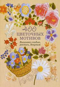 400 цветочных мотивов. Вышивка гладью, роспись, декупаж