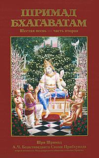 Шримад-Бхагаватам. Песнь шестая. Том 2. А.Ч.Бхактиведанта Свами Прабхупада