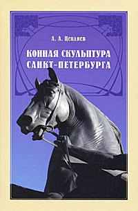 Конная скульптура Санкт-Петербурга ( 978-5-94668-084-4 )