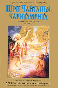Шри Чайтанья-чаритамрита. Мадхья-лила. Том 1. А. Ч. Бхактиведанта Свами Прабхупада