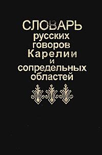 Словарь русских говоров Карелии и сопредельных областей. В 5 выпусках. Выпуск 4