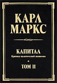 Капитал. Критика политической экономии. Том 2. Карл Маркс