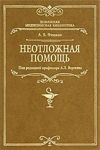 Неотложная помощь. А. В. Фишкин
