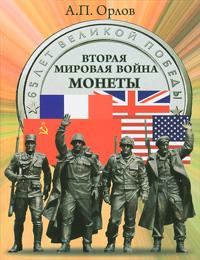 Вторая мировая война. Монеты. А. П. Орлов