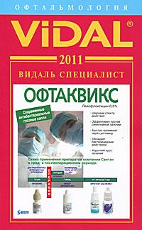 Видаль Специалист 2011. Офтальмология. 4-е изд. (карм. формат).