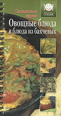 Овощные блюда и блюда из бахчевых ( 5-88155-532-5 )
