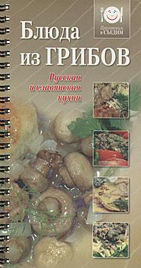 Блюда из грибов ( 5-88155-528-7 )