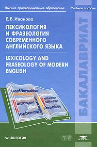 Лексикология и фразеология современного английского языка / Lexicology and Fraseology of Modern English