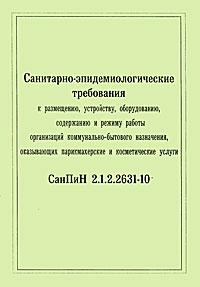 Санитарно-эпидемиологические требования ( 978-5-98615-035-2 )
