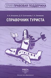 Справочник туриста