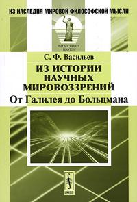 Из истории научных мировоззрений. От Галилея до Больцмана - 2 изд