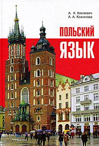 Польский язык. А. К. Киклевич, А. А. Кожинова