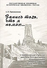 Запись того, что я помню о передвижениях и военных действиях 9-го драгунского Казанского полка в русско-турецкую войну 1877-1878 гг. ( 5-85209-148-0 )