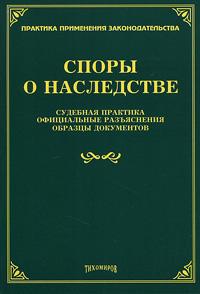 Споры о наследстве: судебная практика, официальные разъяснения, образцы документов. Тихомирова Л.В