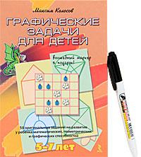 Графические задачи для детей. 50 оригинальных заданий на развитие у ребенка математических, геометрических и графических способностей (+ маркер)12296407Комплект содержит карточки с интересными и понятными детям задачами различного уровня сложности (от элементарного до олимпиадного). Все графические задачи: развивают геометрическую и математическую интуицию; учат прогнозировать результаты своей деятельности; тренируют внимание, терпение, воображение; формируют навыки последовательного планирования; предлагают различные уровни сложности, что позволяет плавно перейти от простых заданий к более сложным. Один комплект карточек позволяет работать как с одним ребенком, так и с группой. Для детей от 5-7 лет.